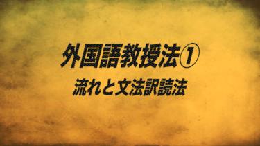 外国語教授法①〜流れと文法訳読法〜