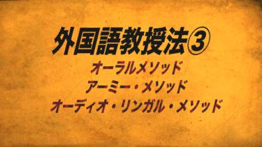 外国語教授法③〜オーディオリンガル・メソッド等〜
