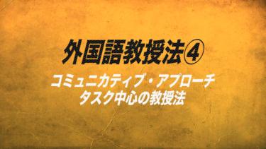 外国語教授法④〜コミュニカティブ・アプローチ等〜