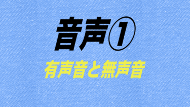 音声の基本〜有声音と無声音〜