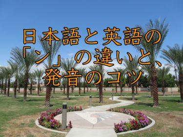日本語と英語の「ン」の違いと、英語の発音のコツ