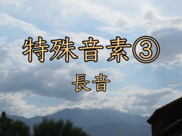 特殊音素③〜長音〜