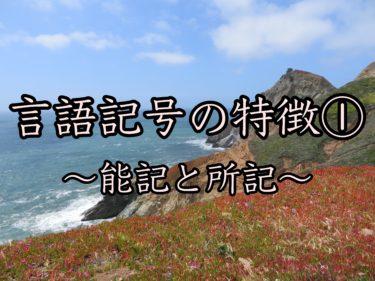 言語記号の特徴①〜能記と所記〜