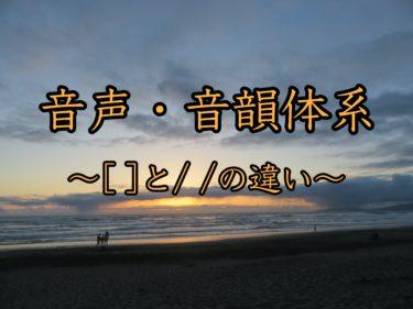 音声・音韻体系〜/ /と[ ]の違いって何?〜