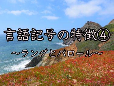 言語記号の特徴④〜ラングとパロール〜