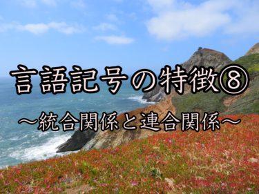 言語記号の特徴⑧〜統合関係と連合関係〜