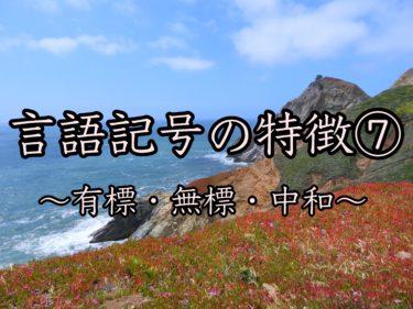 言語記号の特徴⑦〜有標・無標・中和〜
