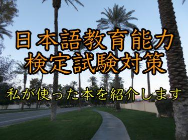 日本語教育能力検定試験に合格するために使った参考書・問題集を紹介します
