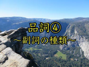 品詞④〜副詞の種類〜