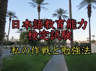 記憶力が悪くても日本語教育能力検定試験に合格できた勉強法の紹介