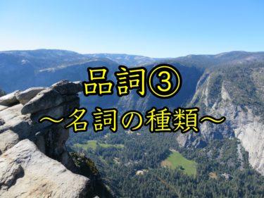 品詞③〜名詞の種類〜