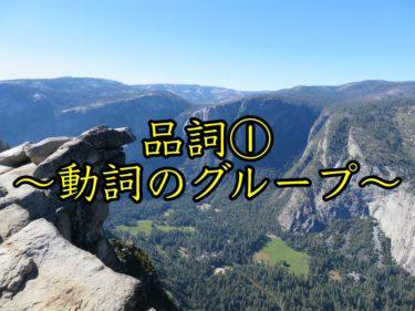 品詞①〜動詞のグループ〜