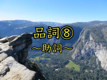 品詞⑧〜助詞〜