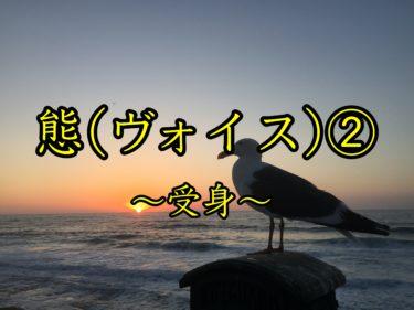 態(ヴォイス)②〜受身〜