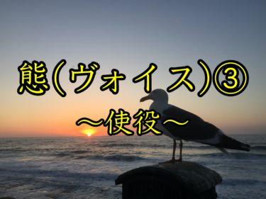 態(ヴォイス)③〜使役〜