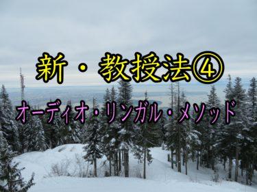 新・教授法④〜オーディオ・リンガル・メソッド〜