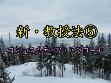 新・教授法⑤〜コミュニカティブ・アプローチ〜