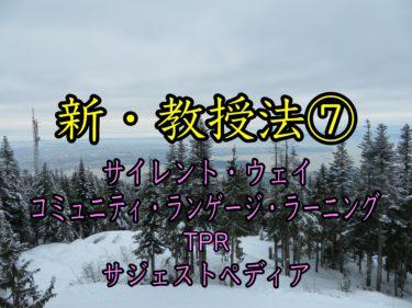 新・教授法⑦〜ヒューマニスティックな教授法〜