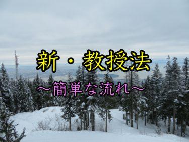 新・教授法〜流れ〜