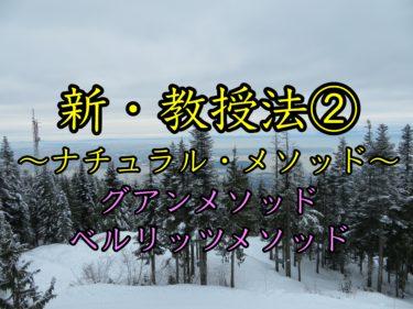 新・教授法②〜ナチュラル・メソッド〜