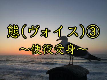 態(ヴォイス)④〜使役受身〜