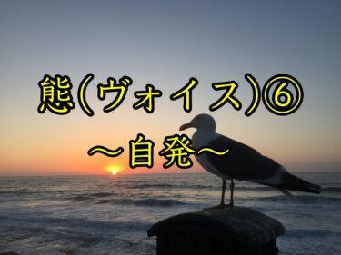 態⑥〜自発〜