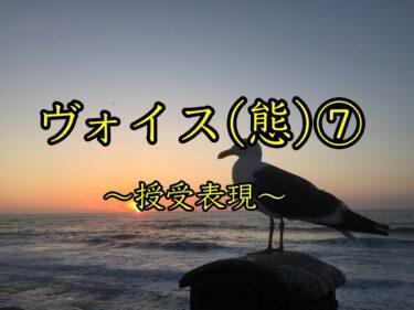 態⑦〜授受表現〜