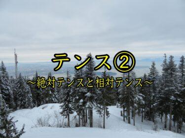 テンス②〜絶対テンスと相対テンス〜